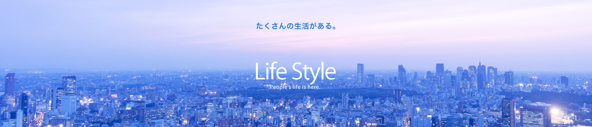 たくさんの生活がある。Life Style People's life is here.