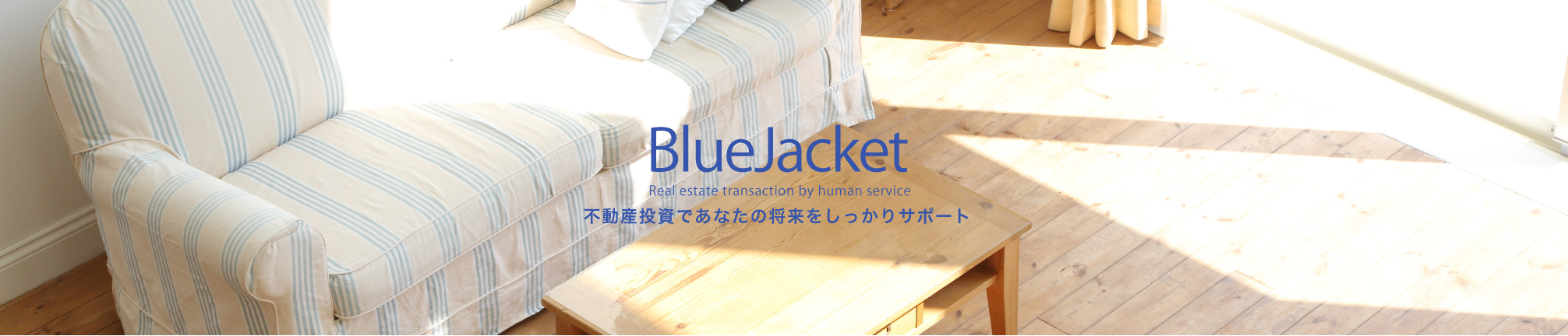 BlueJacket Real estate transaction by human service. 不動産投資であなたの将来をしっかりサポート